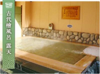 古代檜風呂 露天