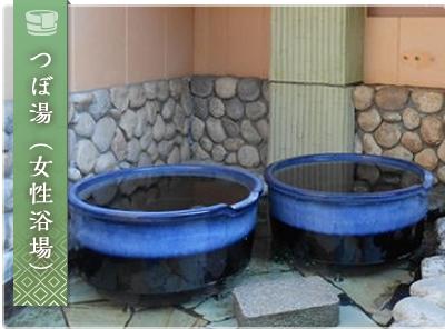 つぼ湯(女性浴場)