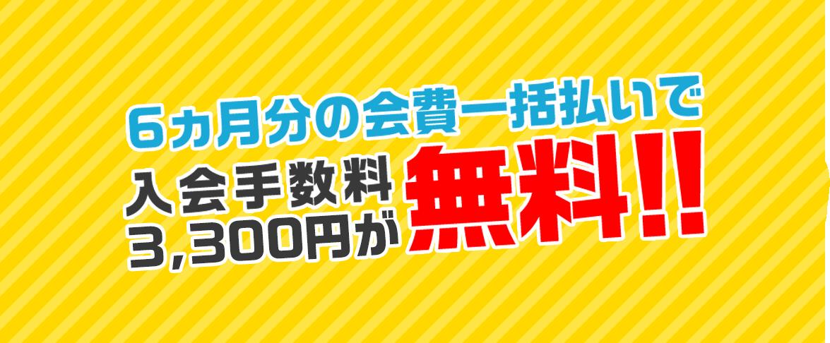入会手数料無料!!