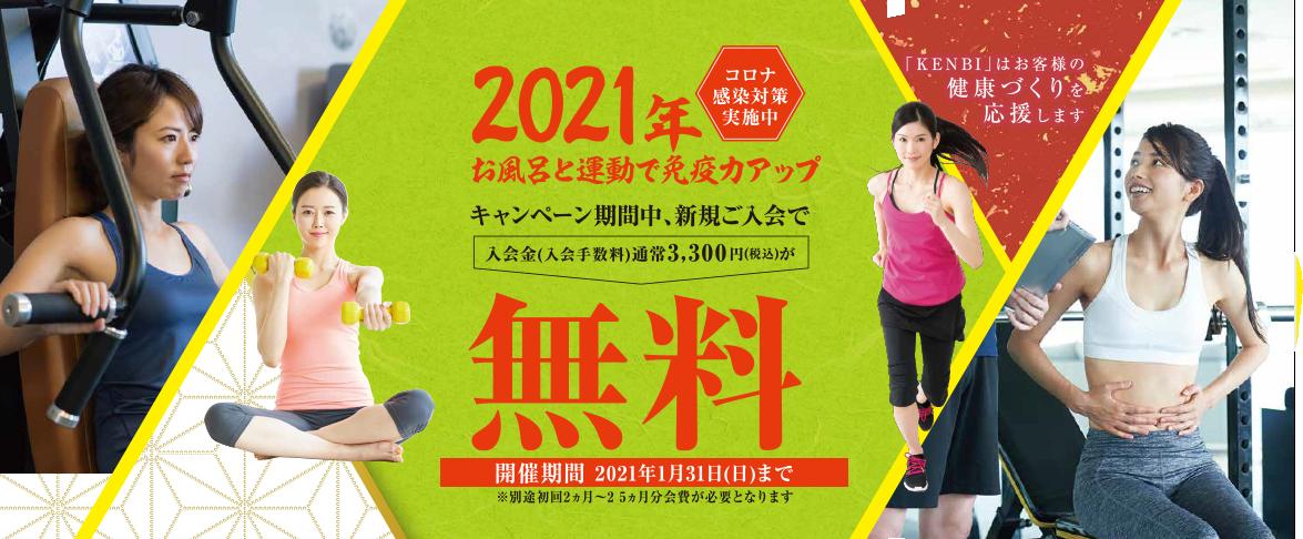 2021年お風呂と運動で免疫力アップ キャンペーン期間中入会金無料