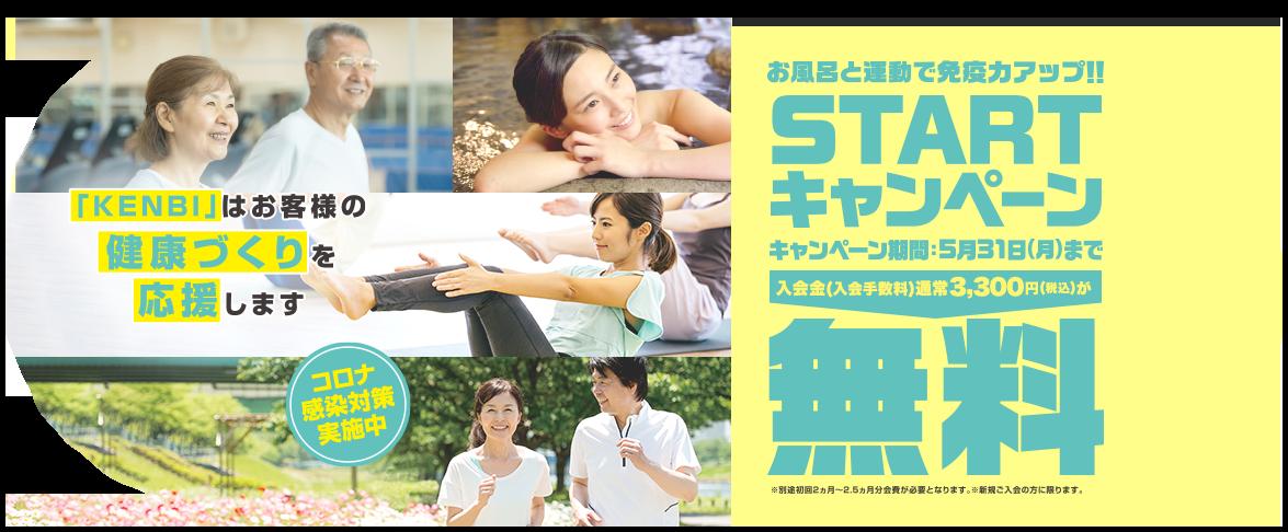 スパ&フィットネス STARTキャンペーン 入会金通常3,300円(税込)が無料!5月31日(月)まで