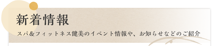ホームページ 久喜 北陽