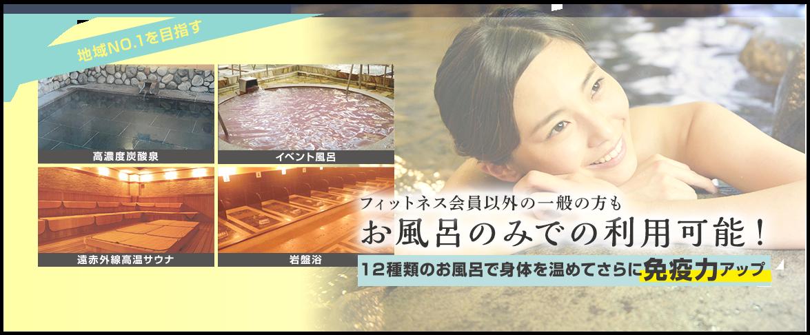 お風呂のみでの利用可能!12種類のお風呂で身体を温めて免疫力もアップ!スパ&フィットネス健美